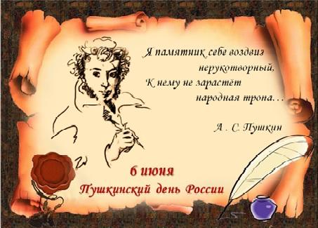 Проведение онлайн — конкурса чтецов, посвященного  Дню рождения А.С.Пушкина и Дню русского языка в России