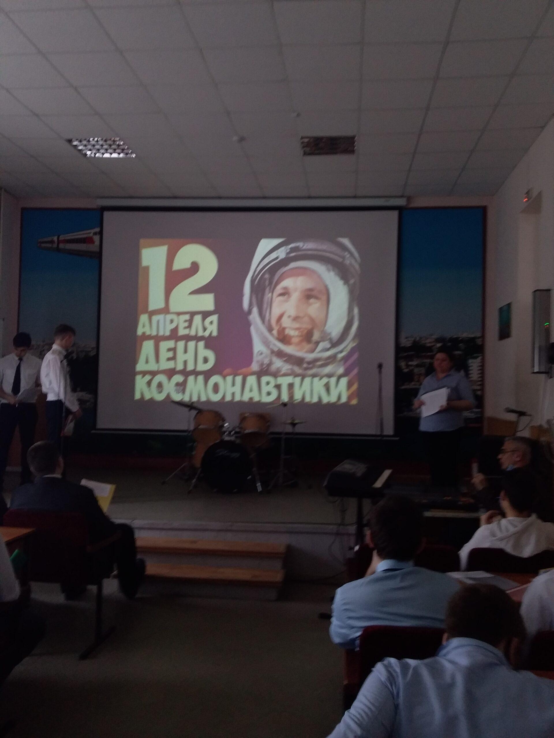 60-летие полета в космос Юрия Алексеевича Гагарина