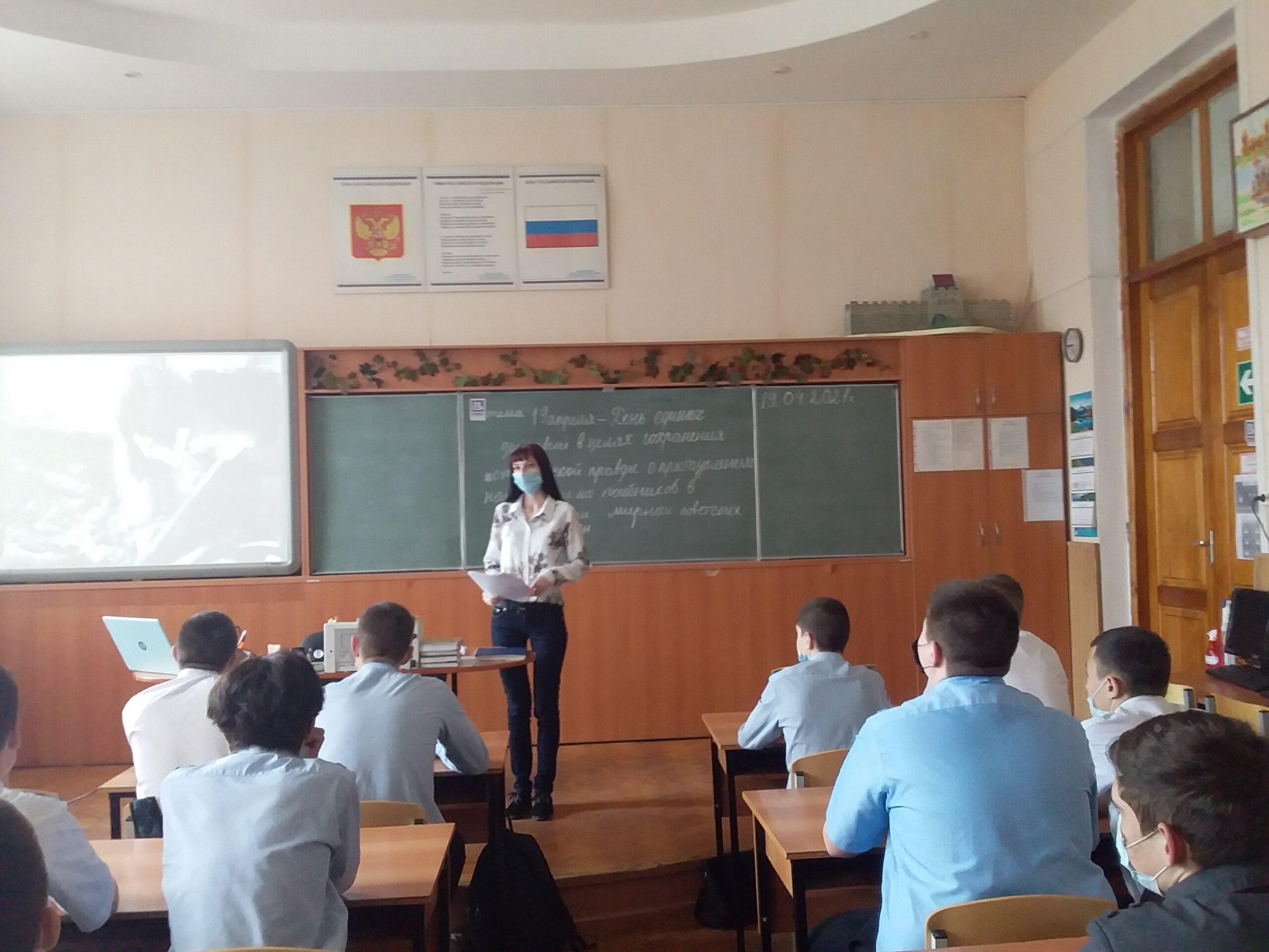 День единых действий,  в целях сохранения исторической правды о преступлениях нацистов и их пособников в отношении мирных советских граждан