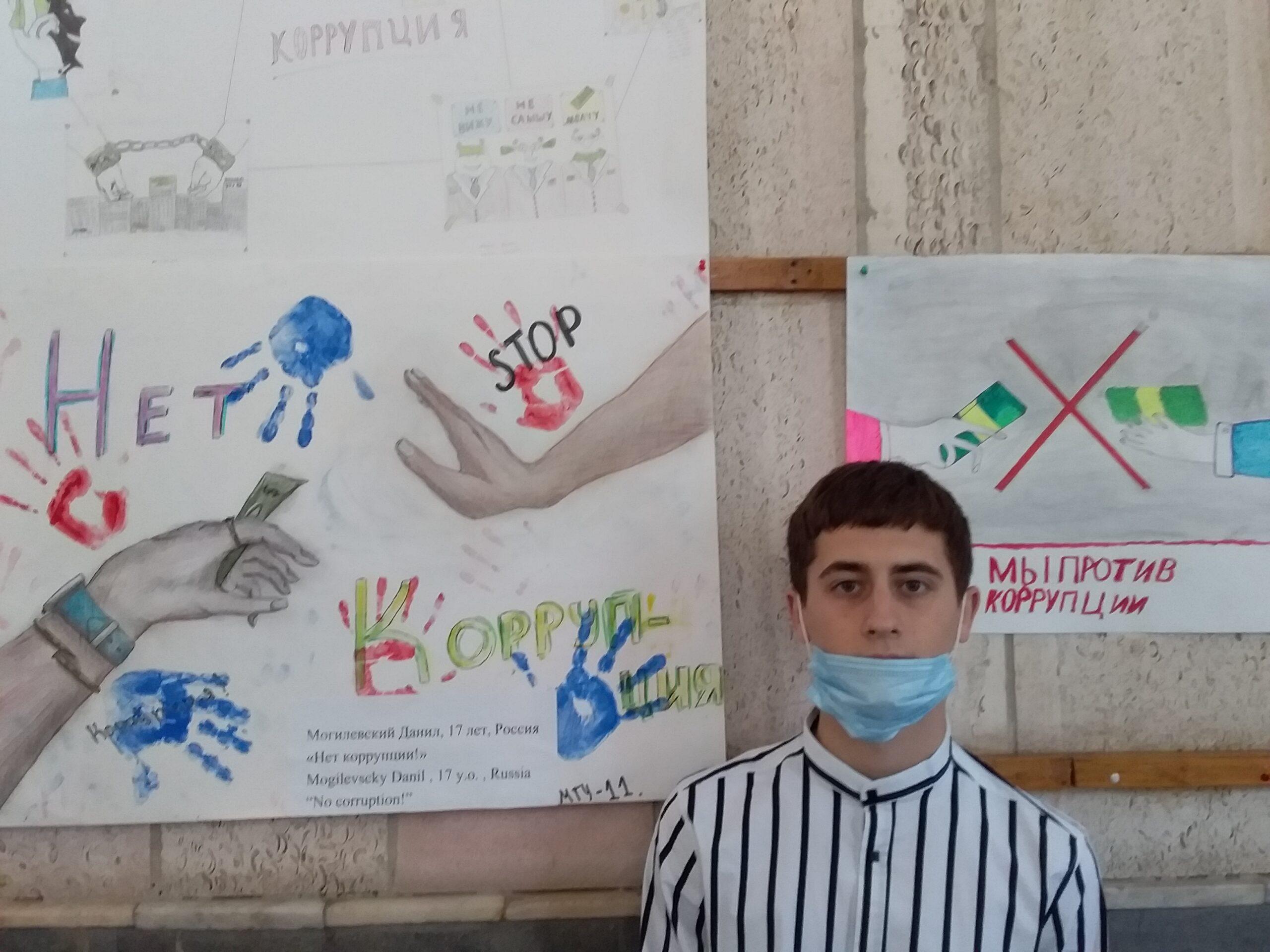Результаты конкурса социальной рекламы антикоррупционной направленности «Вместе против коррупции!»