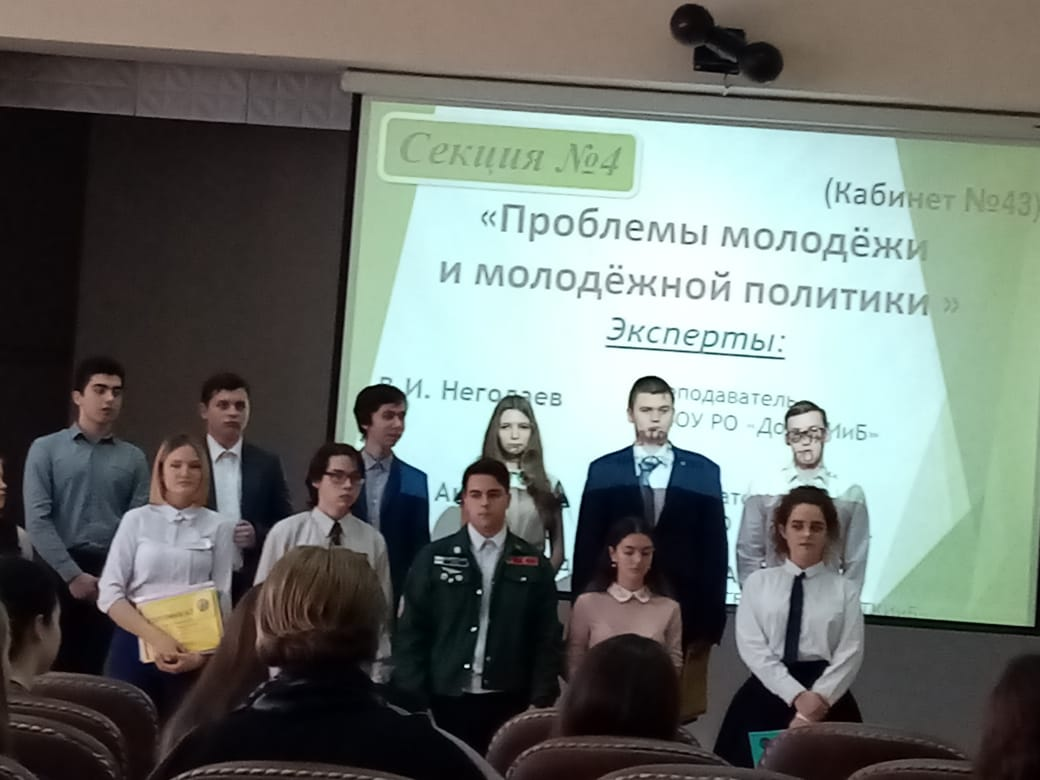 Региональная    научно-практическая конференция «Шаг в науку!»