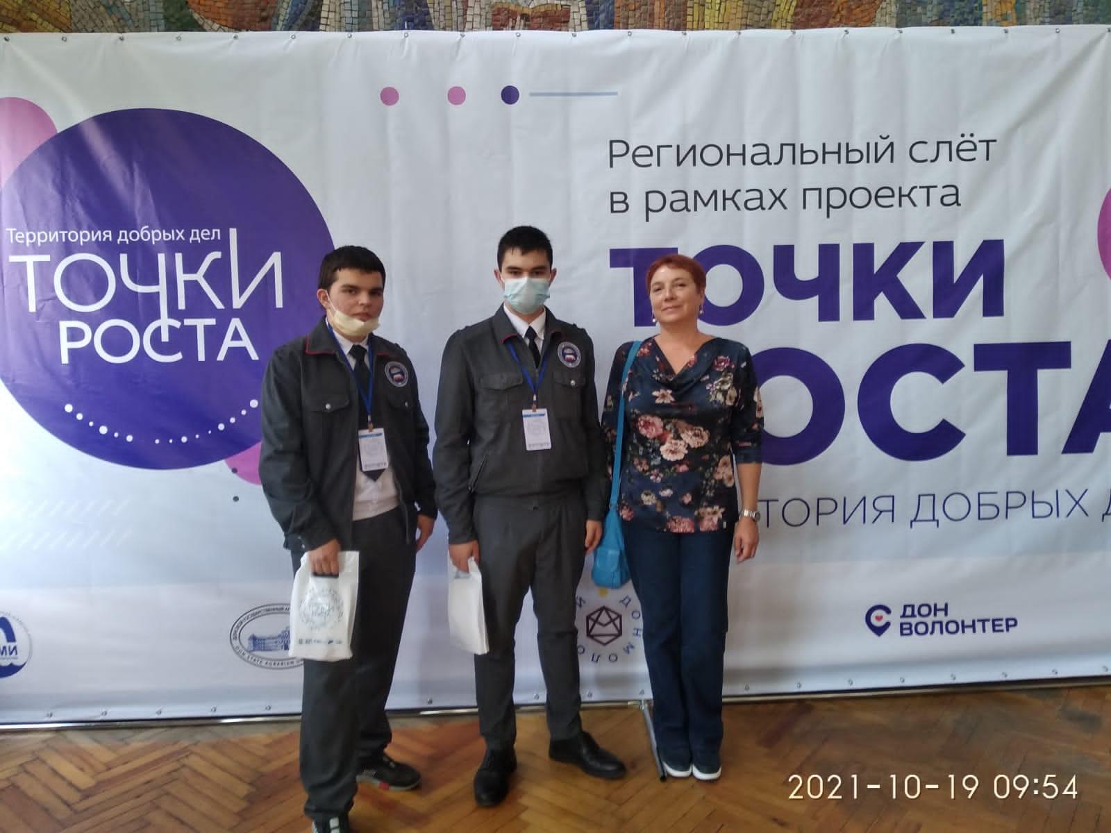 Региональный слет добровольческих организаций Ростовской области