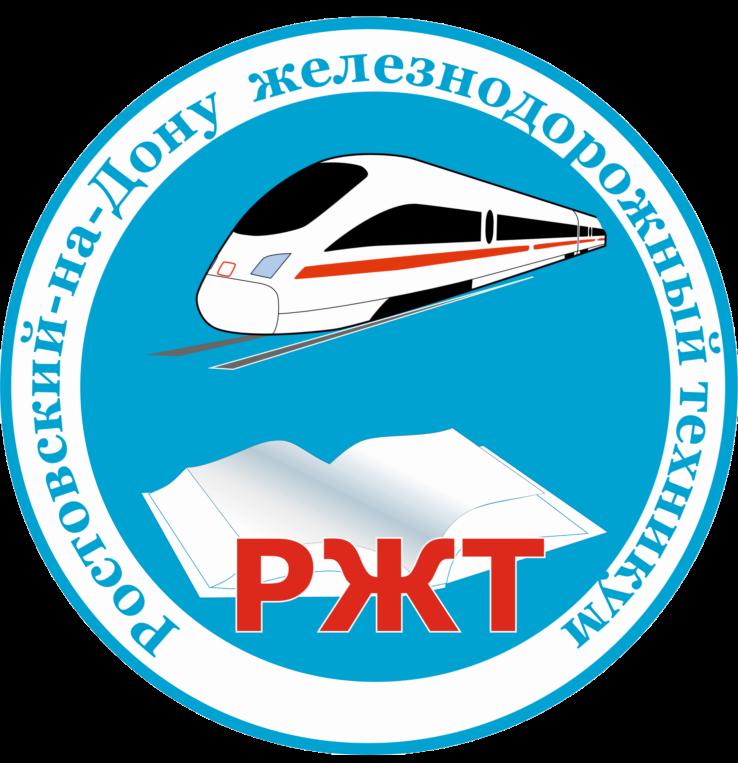 ГБПОУ РО «Ростовский-на-Дону железнодорожный техникум»